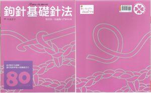HANDICRAFT BOOK (BK-RS250-A852)